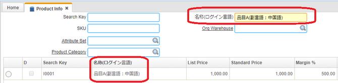 中国語の翻訳データがないため、画面は英語ですが、中国語としてログインしています。