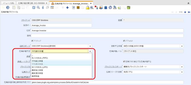 在庫評価プロファイルで選択できる在庫評価方法