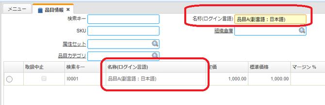 日本語でログインすれば日本語の名称で検索する事ができます。