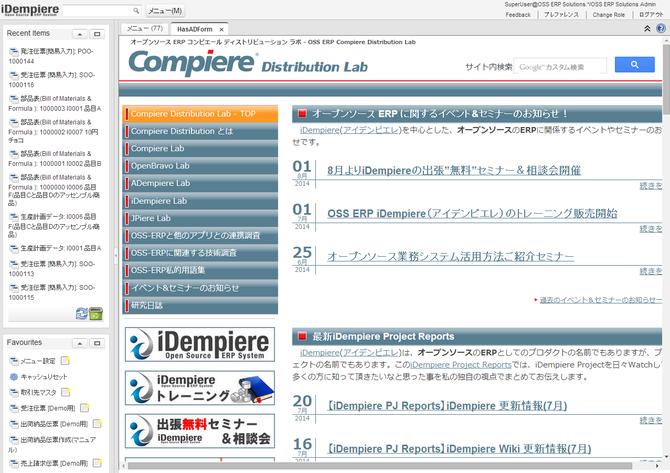iDempiereの中にこのサイトを表示させてみたところ。