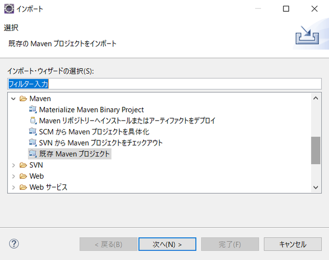 jpiere.plugin.webui.ssoのインポート