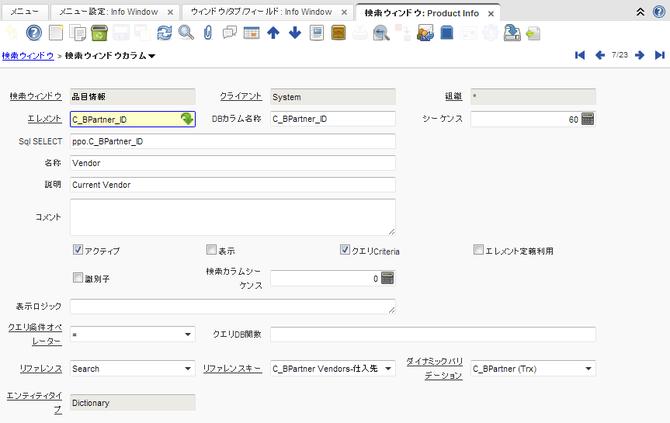 品目情報検索ウィンドウの仕入先による検索条件設定