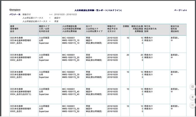 入出荷確認伝票明細一覧レポートサンプル