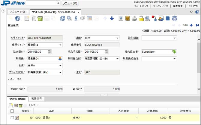 画面左上のアイコンもJPiereのロゴマークに変更した画面