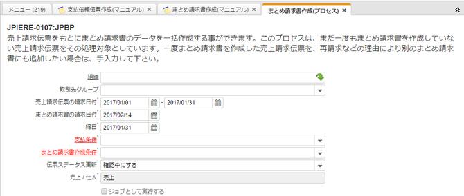 まとめ請求書データ作成プロセス実行画面