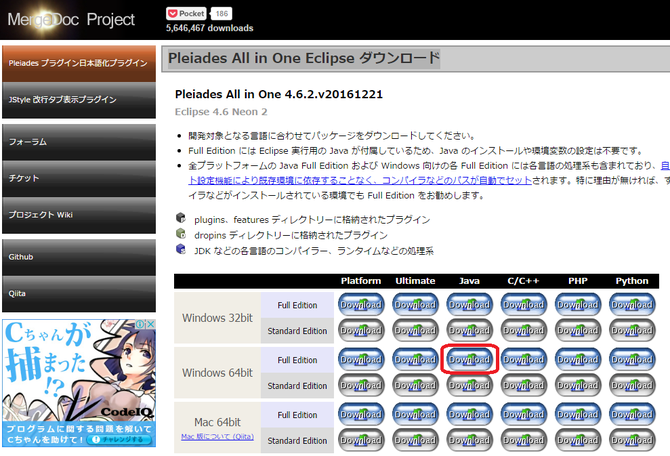 Pleiades All in One Eclipse ダウンロード