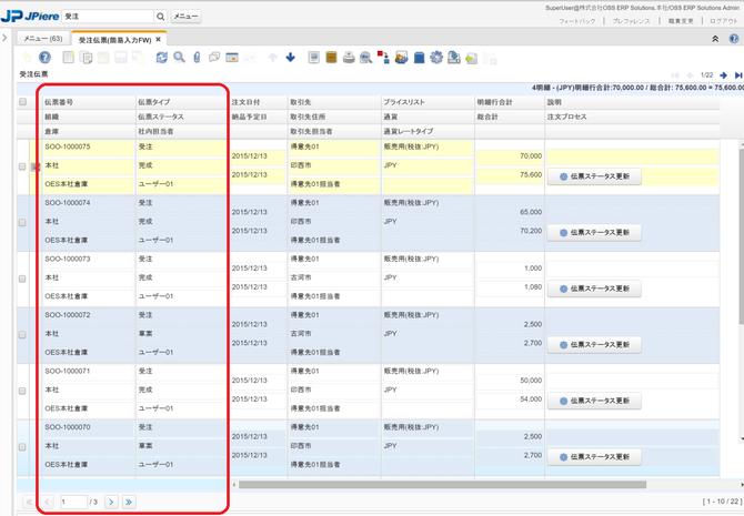横スクロールが必要な場合も、左端の2カラムは固定されているのでデータの識別がしやすくなっています。