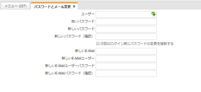 パスワードとメール変更