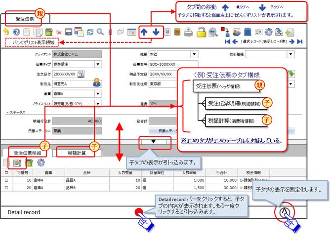 Web-UIのタブの基本操作