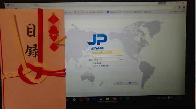 JPiereと目録の記念撮影