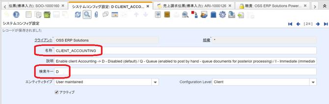 システムコンフィグ設定:CLIENT_ACCOUNTING