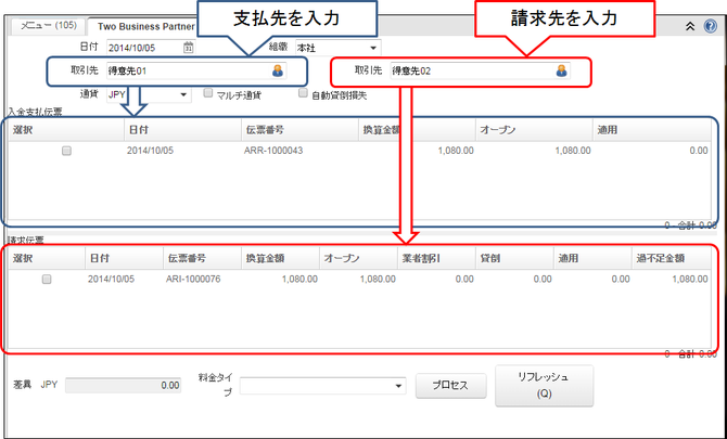 異なる取引先マスタ間での債権債務の消込処理画面
