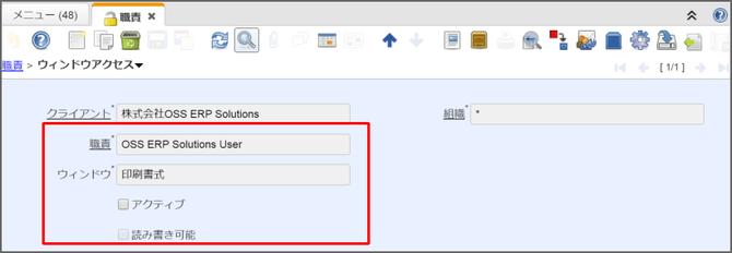 職責のウィンドウアクセスで印刷書式ウィンドウへのアクセスを制限する