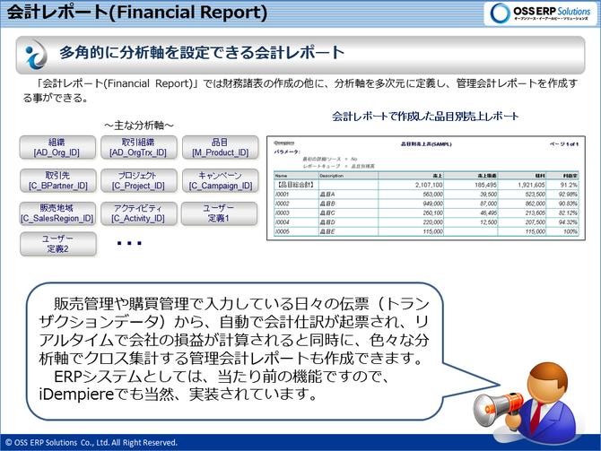 会計レポートの分析軸