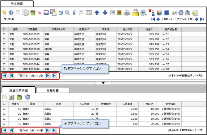 Web-UIのページング