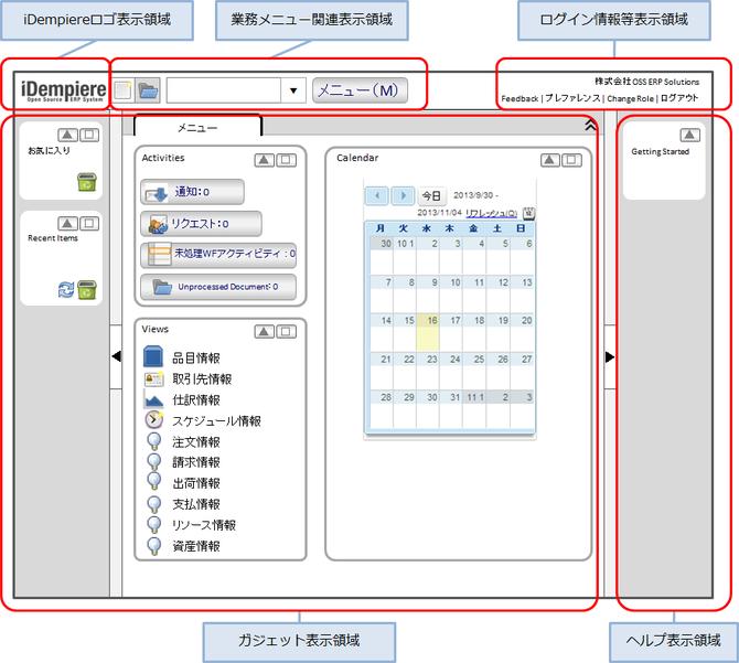 トップ画面イメージ