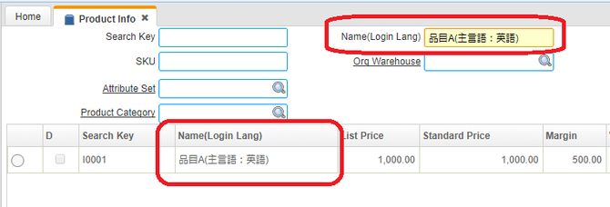 英語(主言語)でログインして、名称フィールドの値で検索できます。