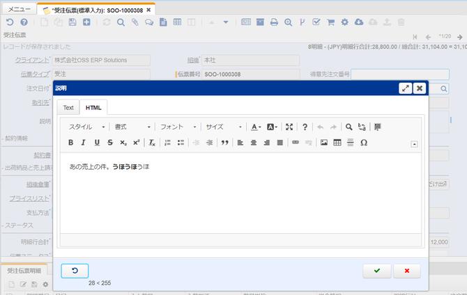 ダブルクリックするとHTMLエディターが表示されて編集する事ができます。