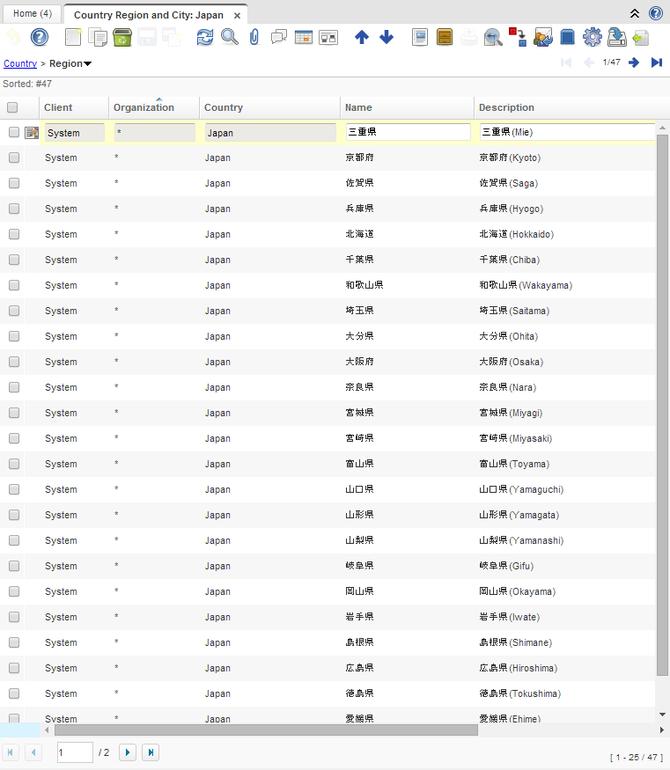 都道府県のデータはiDempiereに予め登録されています。