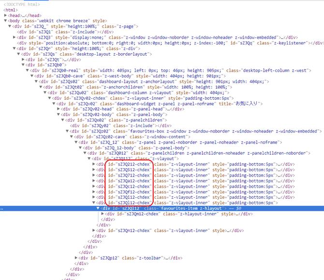 iDempiereのHTML