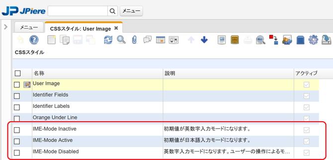 JPiereで追加したime-modeのCSS