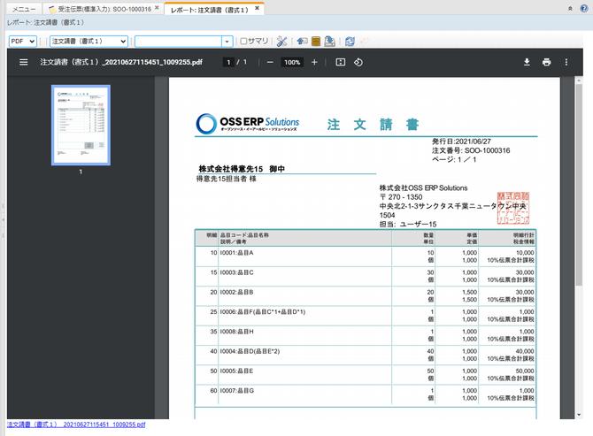 PDFレポート - オンラインレポート