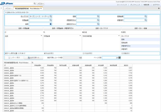 現在庫数量管理台帳 - Pivot Window