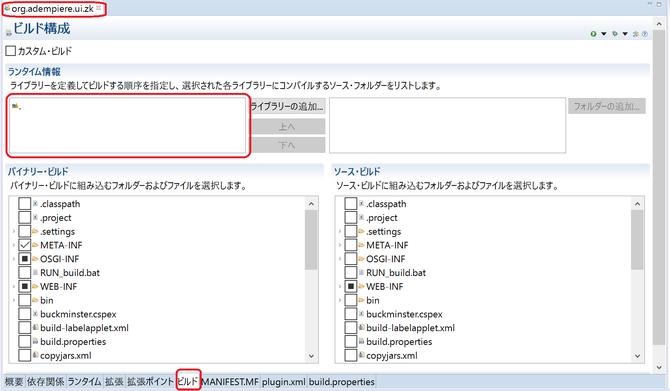 """ビルドタブのランタイム情報に追加されている""""jpiere.modification.org.adempiere.ui.zk.jar""""はDeleteボタンを押して削除して下さい。"""