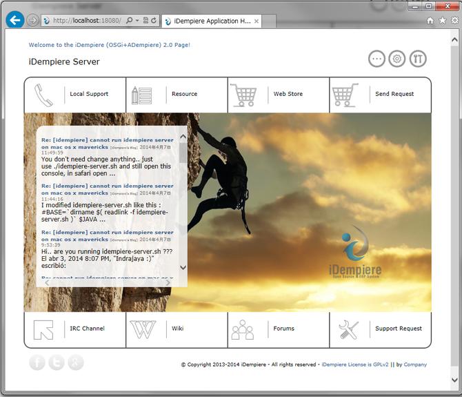 iDempiereの新しいトップページデザイン
