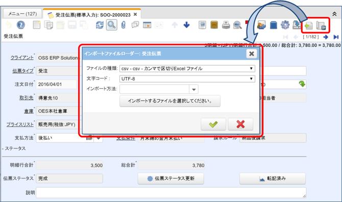 標準画面のツール―バーのインポートアイコンからインポートできるファイルの種類はCSVのみです。