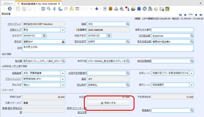リストの選択値の翻訳が表示されているDocActionボタン