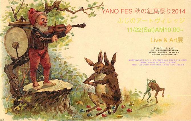 <YANO FES 秋の紅葉祭り2014> in藤野アートヴィレッジ