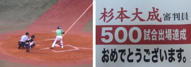 左は500試合目の球審。右はお祝いボード