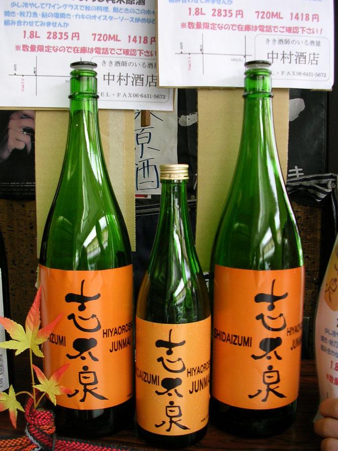 志太泉 ひやおろし純米原酒