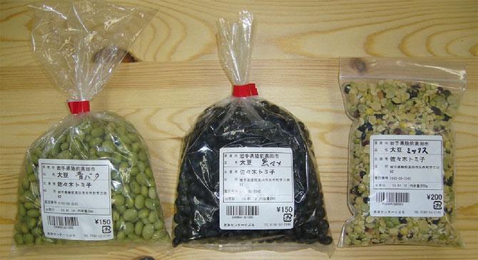 大豆(青バタ・黒豆・ミックス)