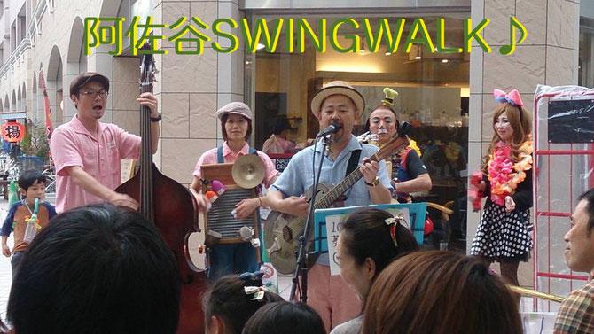 阿佐ヶ谷SwingWalk♪2016