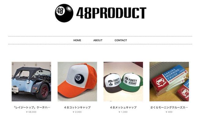 48通販サイト