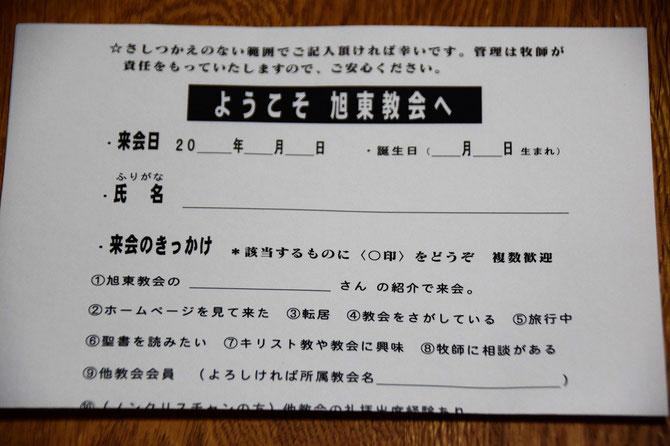 旭東教会のあたらしい「新来会者カード」です。伝道協議会での学びを参考にしました!