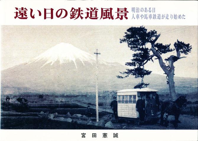 小田原電鐵関係絵葉書
