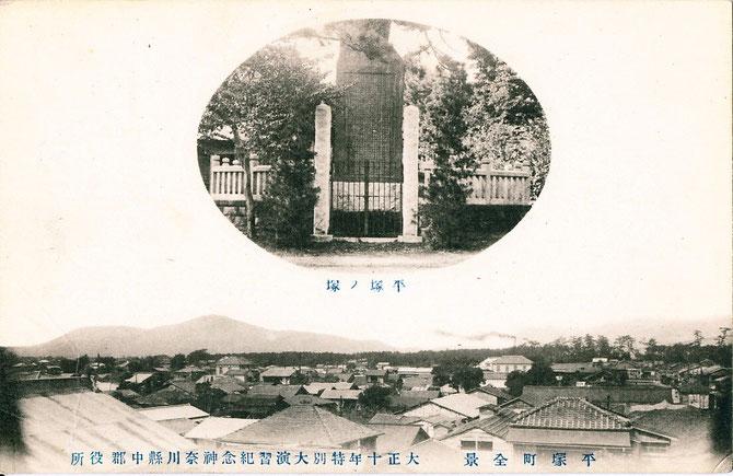 平塚絵葉書
