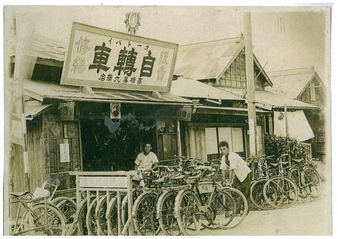 昭和5年 高橋喜九商店として自転車屋を開業