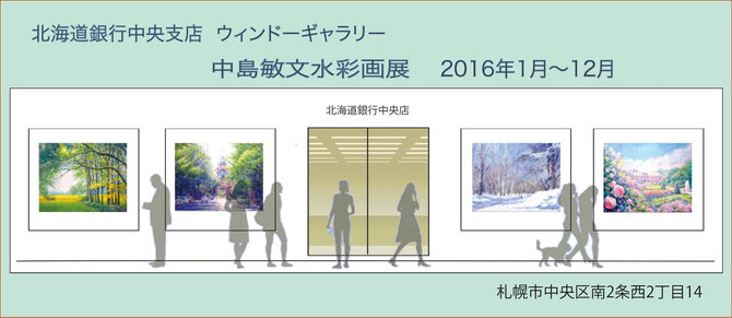 北海道銀行中央支店 ウィンドーギャラリー 中島敏文水彩画展開催中 2016年1月〜12月