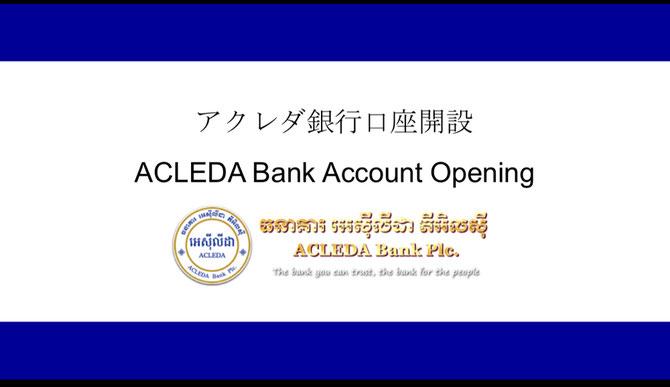 アクレダ銀行(カンボジア)