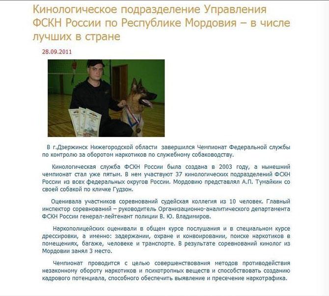 На фото: Гудзон ф. Рус Хаус Траум и майор Анатолий Тумайкин
