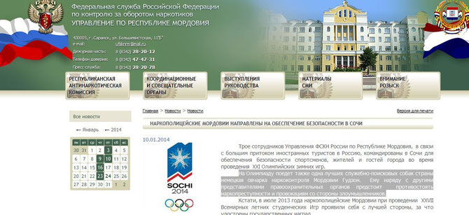 На защите Олимпиады в Сочи-2014
