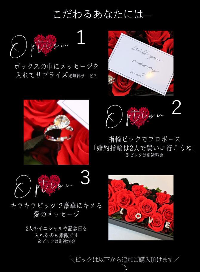 プロポーズに贈るプリザーブドフラワーの赤バラボックスフラワー