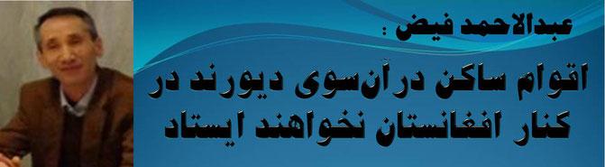 اقوام ساکن درآنسوی دیورند در کنار افغانستان نخواهند ایستاد. عبدالاحد فیض