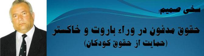 حقوق کودکان در افغانستان