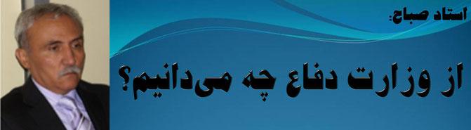 وزارزت دفاع محمدی استاد صباح چور چپاول