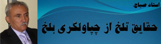 حقایق تلخ از چپاولگری بلخ عطا محمد نور استاد صباح
